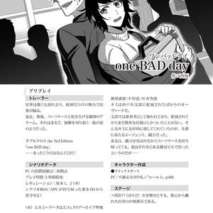 【DX3】SOLOING2【シナリオ集】