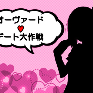【DX3】オーヴァード♡デート大作戦【シナリオ】