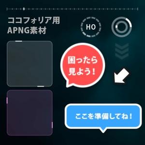 【オンセ素材】ココフォリア用APNG素材詰め合わせ