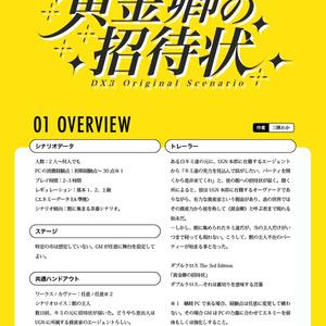 【DX3】黄金卿の招待状【シナリオ】