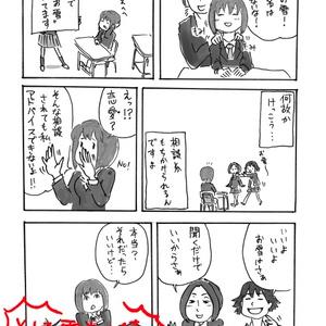 コタツサロン(アイドルマスターファンブック)くまみね牧場