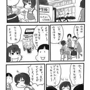 総集編 アイドルマスタースプライサー