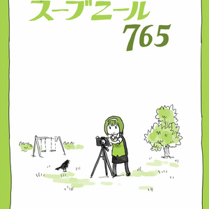 スーブニール765