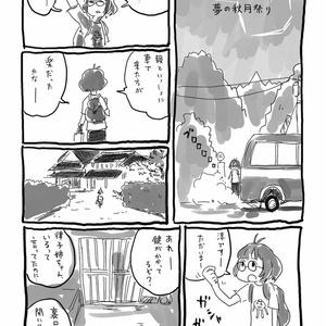 ◎物理書籍版・文庫サイズ400ページ超◎ 総集編 アイドルマスタースプライサー