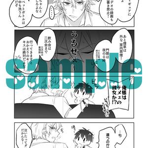 【3/17クレリリ新刊】サマトキといっしょ!