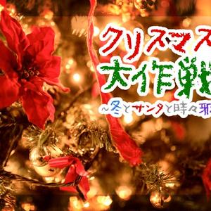 クリスマス大作戦!! ~冬とサンタと時々邪神~【クトゥルフ神話TRPGシナリオ】