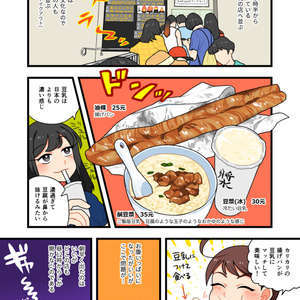 【電子・PDF版】土日台湾