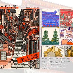 【電子・PDF版】ぼっち台湾
