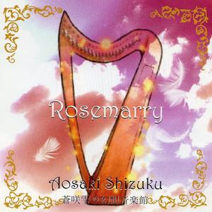 ★Rosemarry