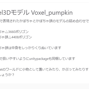 [無料][3Dモデル] Voxel_pumpkin [unitypackage]
