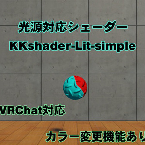 [光源対応] KKshader-Lit-simple [VRChat対応]