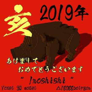 [無料][VRChat対応]Inoshishi2019[VOXEL]