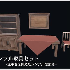 シンプル家具セット