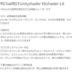[VRChat対応] KKshader-Lit [光源対応][疑似PBR]