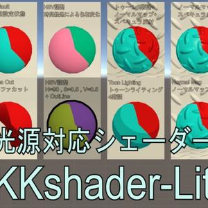 [光源対応] KKshader-Lit [VRChat対応][疑似PBR]