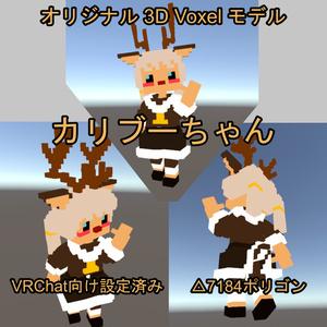 [VRChat対応]カリブーちゃん[Voxelモデル]