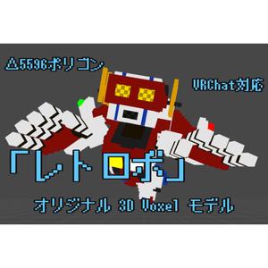 [VRChat対応]レトロボ[Voxelモデル]