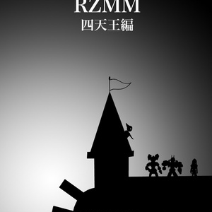 RZMM鳥籠解放