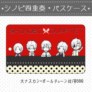 【シノビ四重奏】パスケース