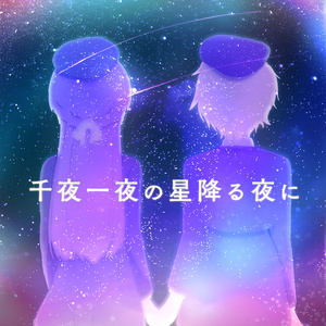『千夜一夜の星降る夜に』黒鉄てんま 日野あやめ/ 時枝奈々子 森山由梨佳