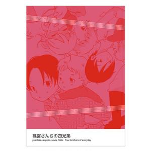 漫画「篠宮さんちの四兄弟」