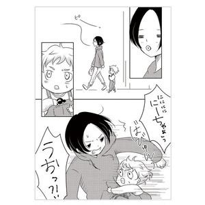 漫画「篠宮さんちの四兄弟2」