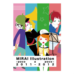 イラスト本「MIRAI illustration -poco a poco- 2011-2012」