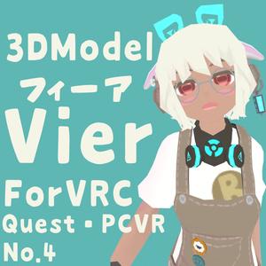 Vier(フィーア)-Quest対応VRChat向けオリジナル3Dモデル