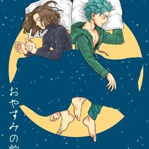 おやすみの前に