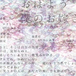 恋獄にて君を乞う【CoCタイマンシナリオ集】