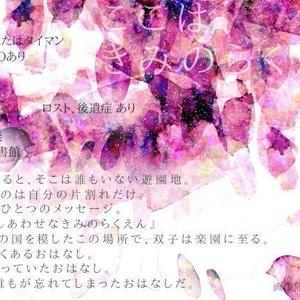鏡双の楽園【CoCシナリオ集】