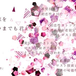 病名 君想い症候群【CoCタイマンシナリオ集】