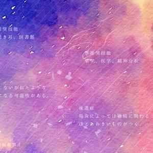 さよならの速度【CoCシナリオ集】