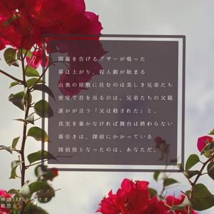 舞台 星廻り屋敷の殺人【リアルミステリーCoCシナリオ】