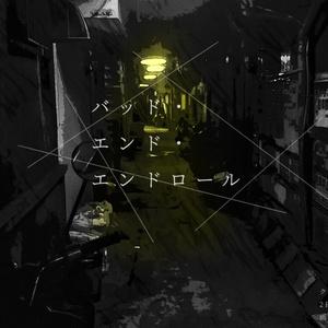バッド・エンド・エンドロール【CoCシナリオ集】