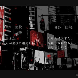 バッド・エンド・カーテンコール【CoCシナリオ集】