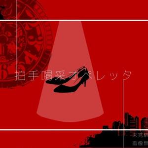 未完結旅行記【CoCキャンペーンシナリオ集】