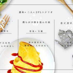 ハッピーエンド・イントロダクション!【CoCシナリオ】