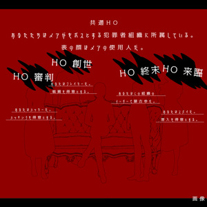 アポカリプスの救済【CoCシナリオ】