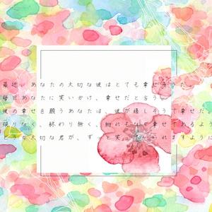 花に演目【CoCタイマンシナリオ集】
