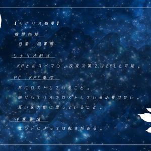 月に沈黙【CoCタイマンシナリオ集】