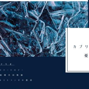 カプリチオの憂鬱【CoCタイマンシナリオ集】