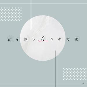 Mr.バッドエンドの嘲笑【CoCタイマンシナリオ集】