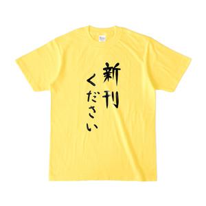 夏のトレジャーハントTシャツ(黄色)