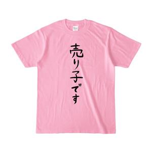 売り子ですTシャツ(桃色・緑色)