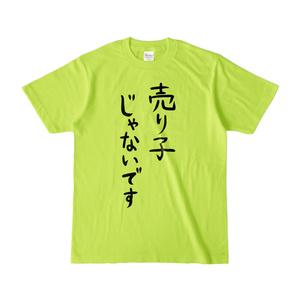売り子じゃないですTシャツ(黄緑)