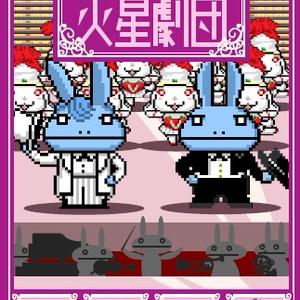 ウサギの火星劇団