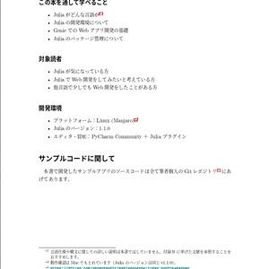 【試し読み版&ダウンロードカード版】Julia ではじめる Web アプリ開発 〜 Web アプリフレームワーク Genie 入門〜
