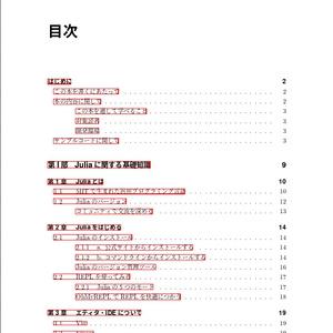 Julia ではじめる Web アプリ開発 〜 Web アプリフレームワーク Genie 入門〜