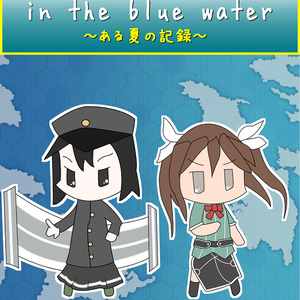 【DL】in the blue water ~ある夏の記録~(電子書籍版)